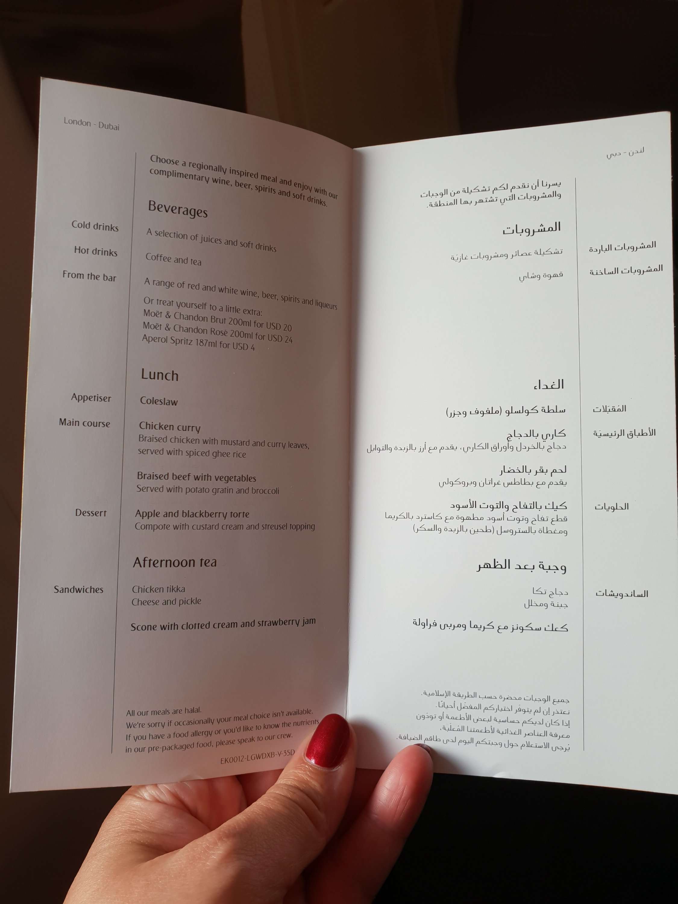 Emirates economy cabin food menu